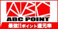 ABCポイント