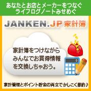JANKEN.JP家計簿