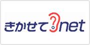 きかせて・net