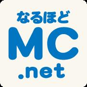 なるほどMC.net