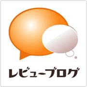 レビューブログ