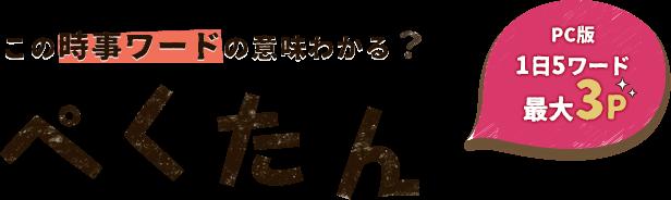 ぺくたん | ポイント交換のPeX