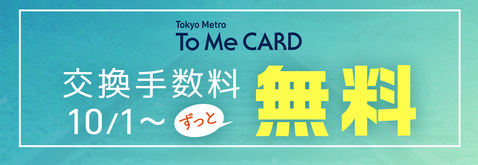 To Me CARD