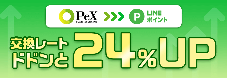 PeX→LINE ポイント交換レート変更!