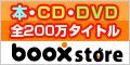 オンライン書店boox(ブークス)