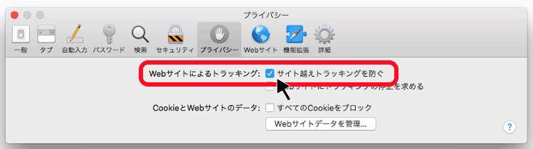 MacOS設定画面