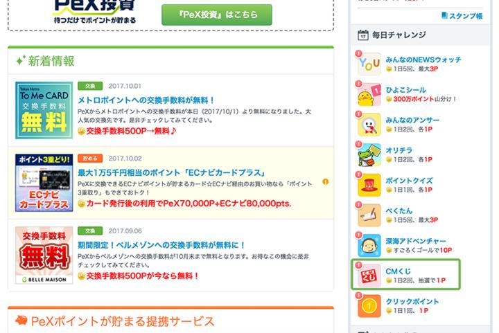 PeXトップページ「毎日チャレンジ」枠画像