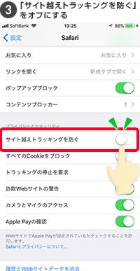 iOS設定画面